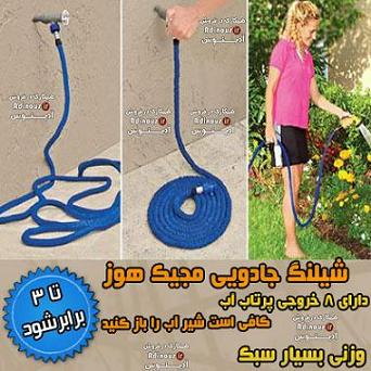شیلنگ Magic hose